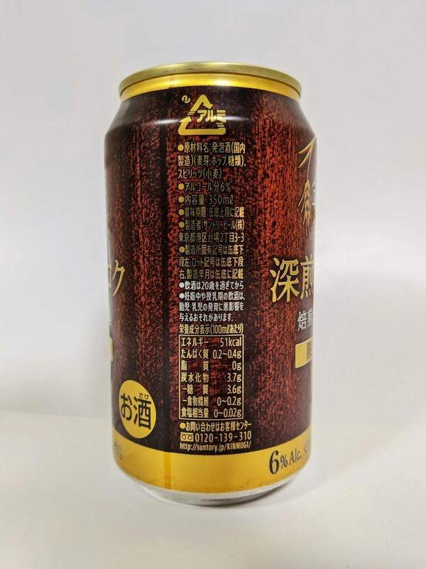 サントリー 金麦 深煎りのコク 焙煎麦芽仕込 限定醸造 アルコール分6%