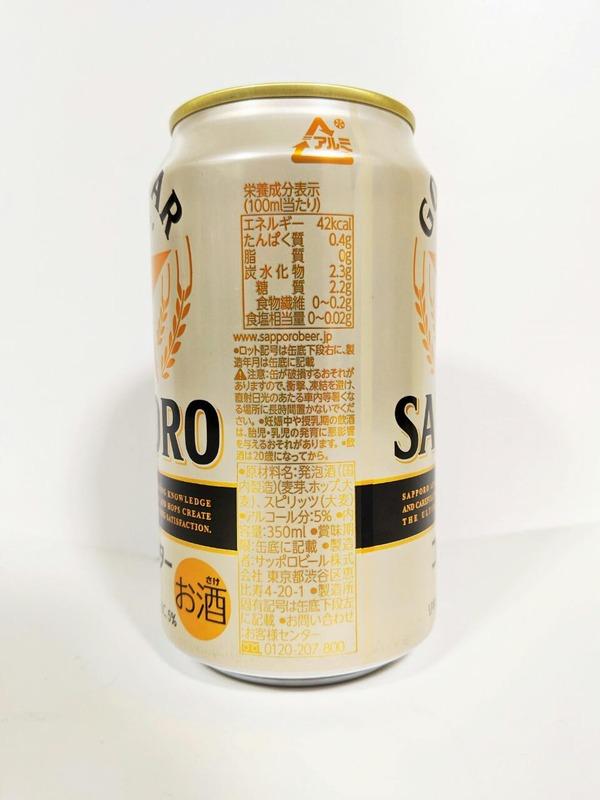 原材料:麦芽、ホップ、大麦、スピリッツ 国内製造 アルコール分:5%