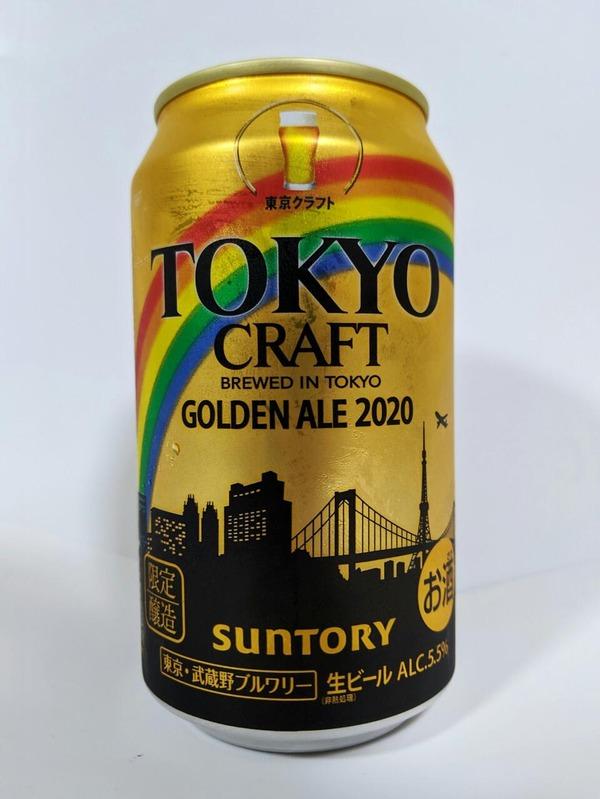 東京クラフトTOKYO CRAFT BREWED IN TOKYO GOLDEN ALE 2020 SUNTORY 東京・武蔵野ブルワリー限定醸造 生ビールアルコール5.5%