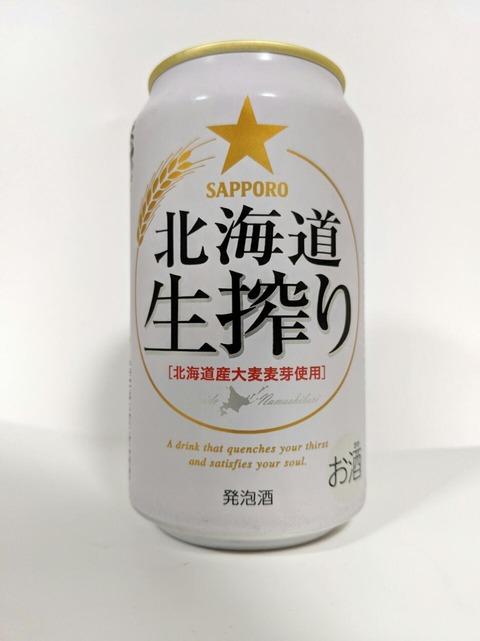 SAPPORO サッポロ北海道生搾り 北海道産大麦麦芽使用 発泡酒