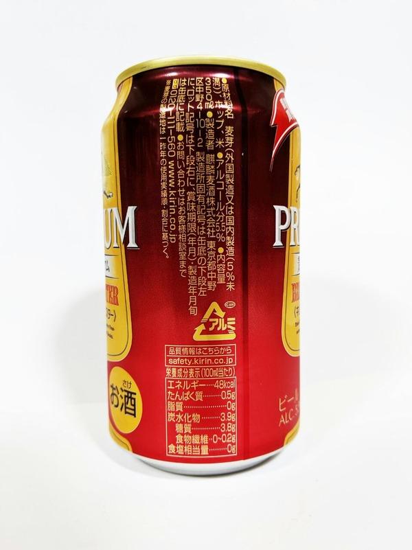 キリン ブラウマイスター アルコール分5.5% ビール お酒