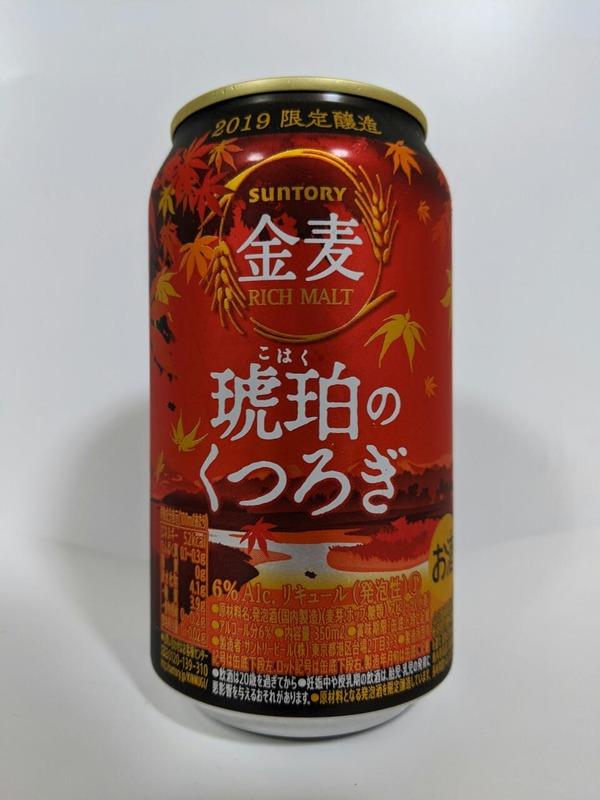 サントリー 金麦 琥珀のくつろぎ 2019年限定醸造 アルコール分6%