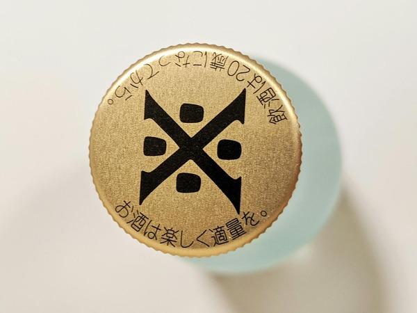 兵庫・灘 日本酒 沢の鶴 純米酒 山田錦
