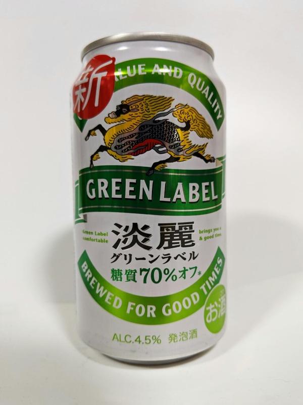 キリン 新・淡麗グリーンラベル 糖質70%オフ アルコール分4.5% 発泡酒