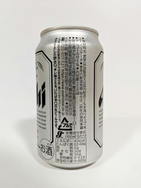 さらりとした飲み口、キレ味さえる、いわば辛口の生ビールです。