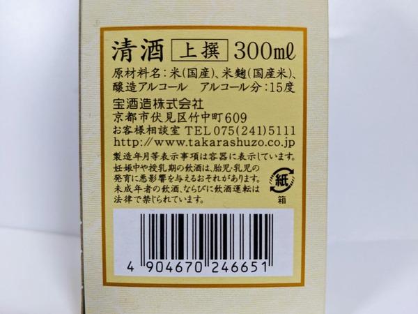 純米酒:国産米・米麹、日本酒度+1、酸度1.3、アルコール度数15度