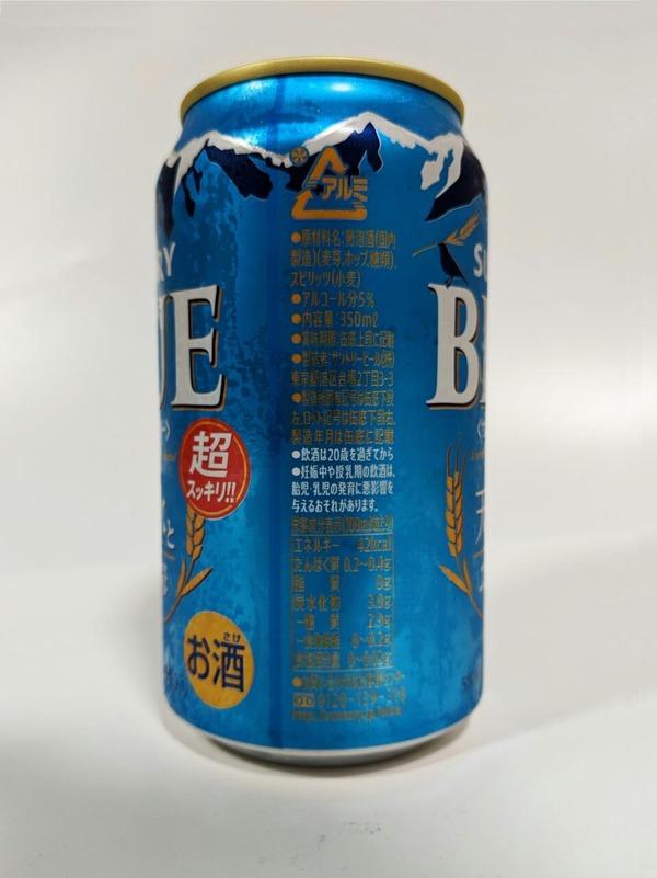 サントリーブルー 超スッキリ!! アルコール分5%