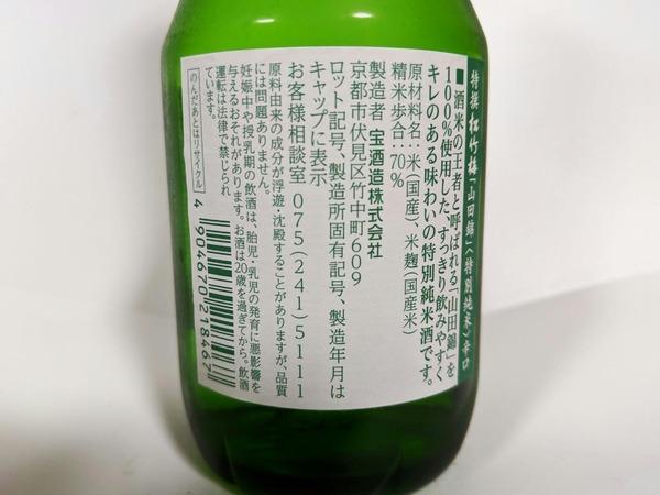 純米酒:国産米・米麹、精米歩合:麹米・掛米とも70%、アルコール度数14度以上15度未満