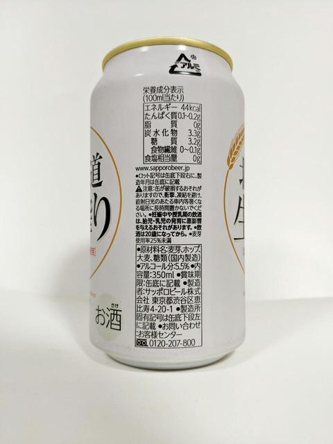 原材料:麦芽、ホップ、大麦、糖類 国内製造 アルコール分:5.5%