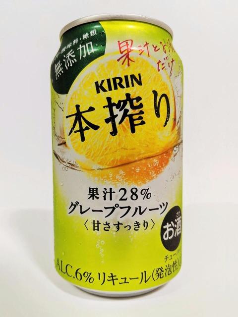 キリン 本搾りチューハイ グレープフルーツ 香料・酸味料・糖類無添加
