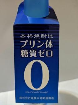 奄美黒糖焼酎れんと_20181226(21)