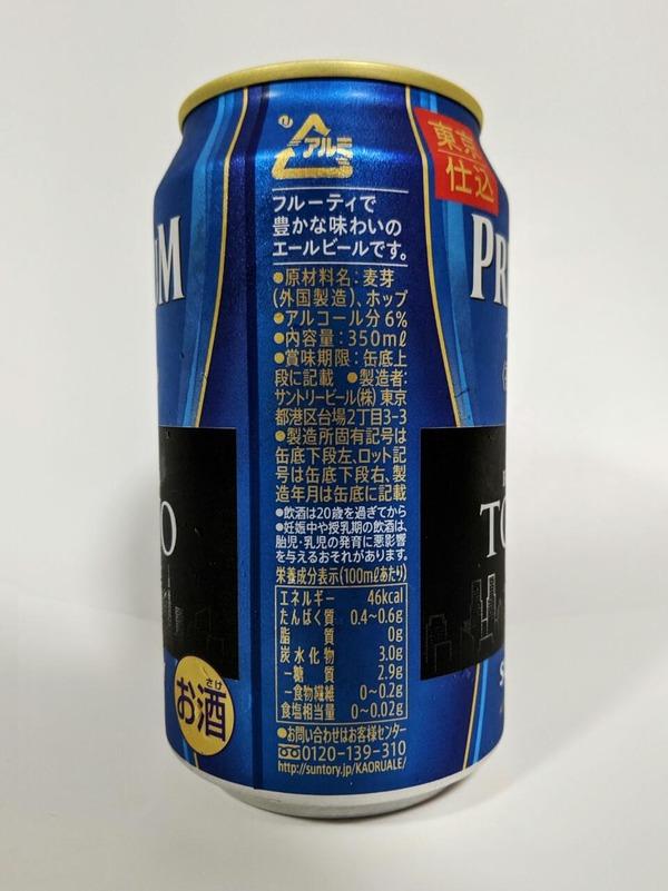 フルーティで豊かな味わいのエールビールです。東京・武蔵野ブルワリー アルコール分6% お酒