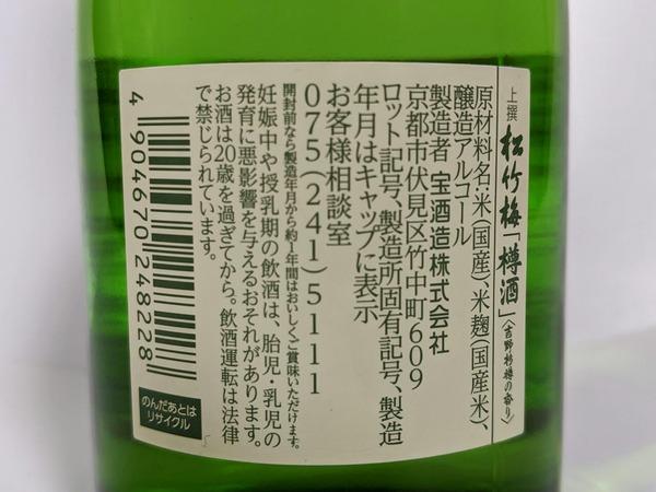 樽酒:国産米・米麹、アルコール度数15度