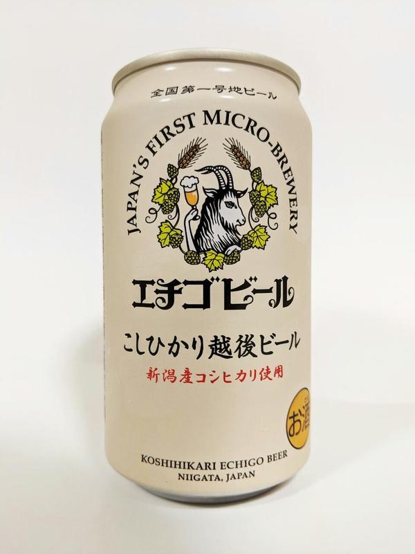エチゴビール こしひかり越後ビール JAPAN'S FIRST MICRO-BREWERY, KOSHIHIKARI ECHIGO BEER, NIIGATA JAPAN