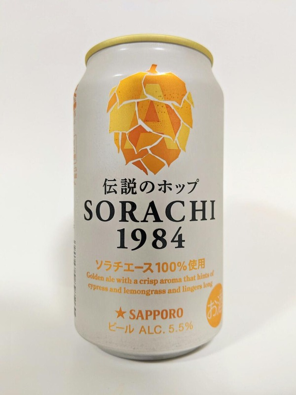 伝説のホップ SORACHI 1984 ソラチエース100%使用 SAPPOROビール アルコール分5.5%
