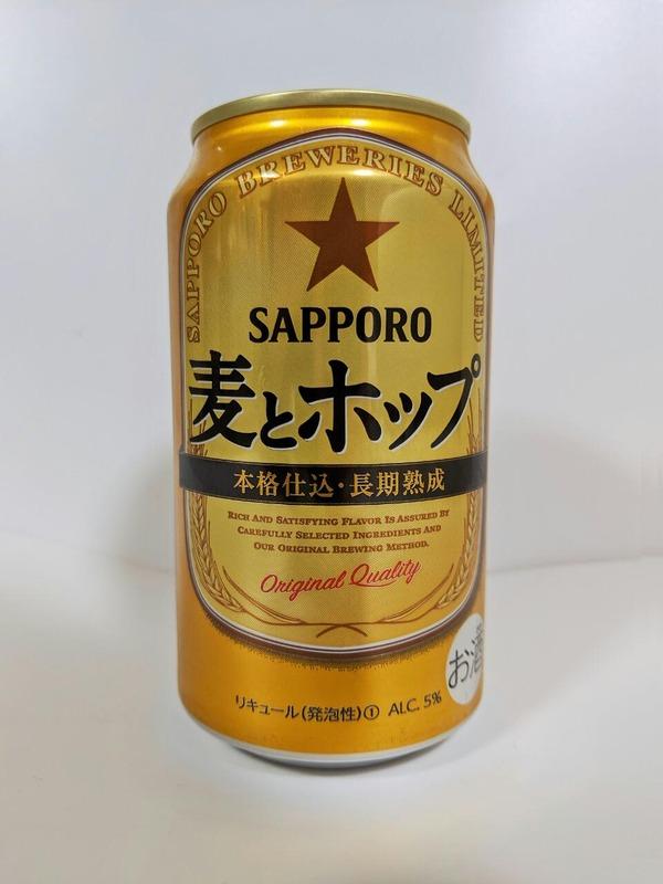 サッポロSAPPORO麦とホップ 本格仕込・長期熟成