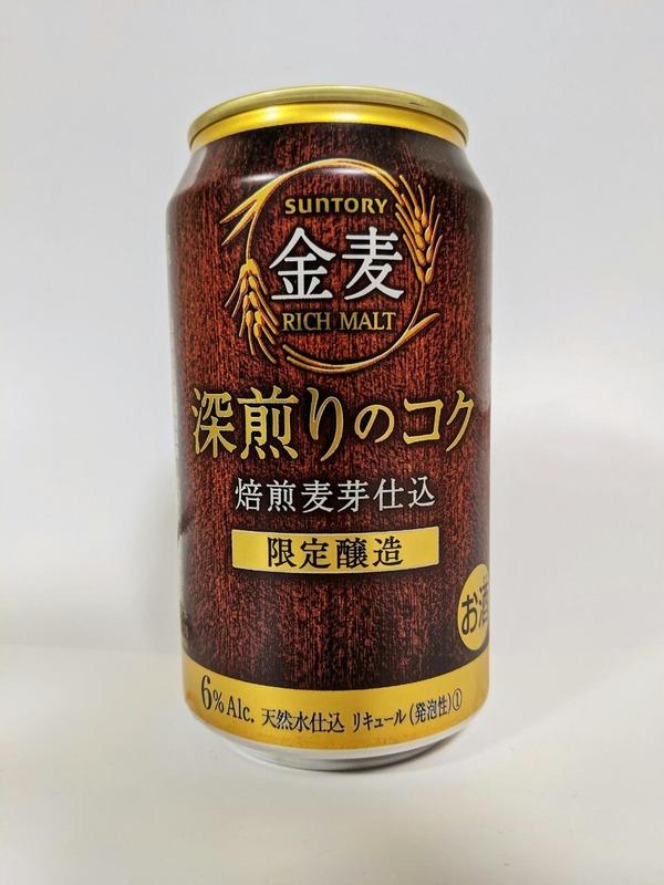 サントリー金麦 深煎りのコク焙煎麦芽仕込 限定醸造 天然水仕込み リキュール(発泡性)
