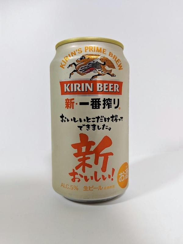 キリン 新・一番搾り おいしいとこだけ搾ってできました。新おいしい! アルコール分5% 生ビール非熱処理