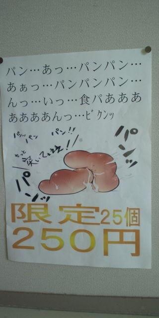 パンのせんdん(拡大表示)