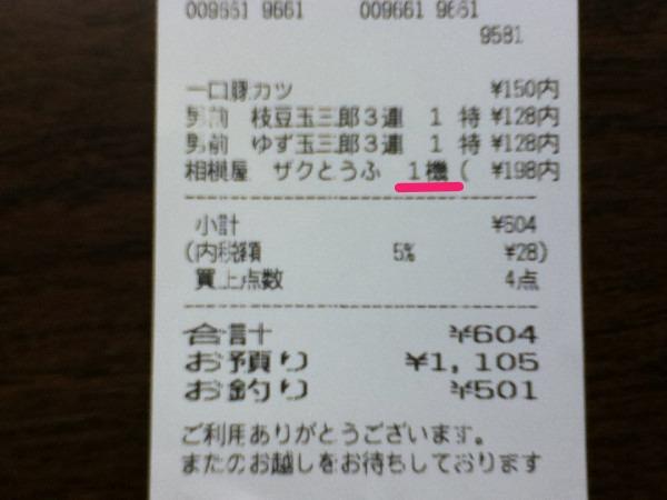 ざく豆腐(拡大表示)