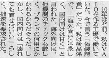 ソニー2(拡大表示)