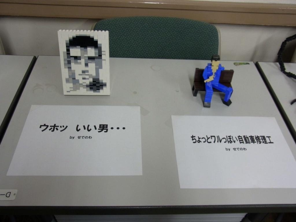 レゴ2(拡大表示)