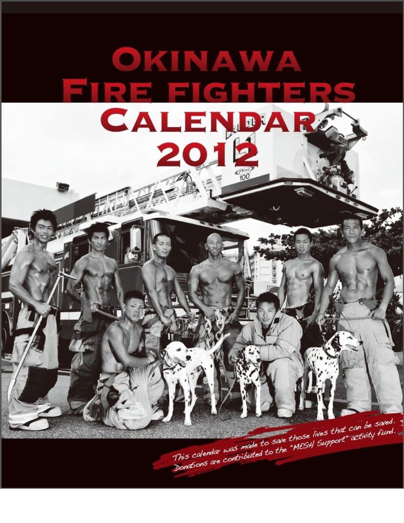 沖縄の消防士(拡大表示)