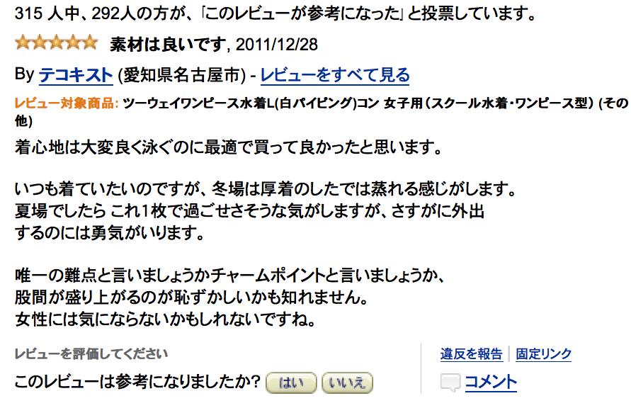スクリーンショット(2011-12-31 12月31日4.19.58)(拡大表示)