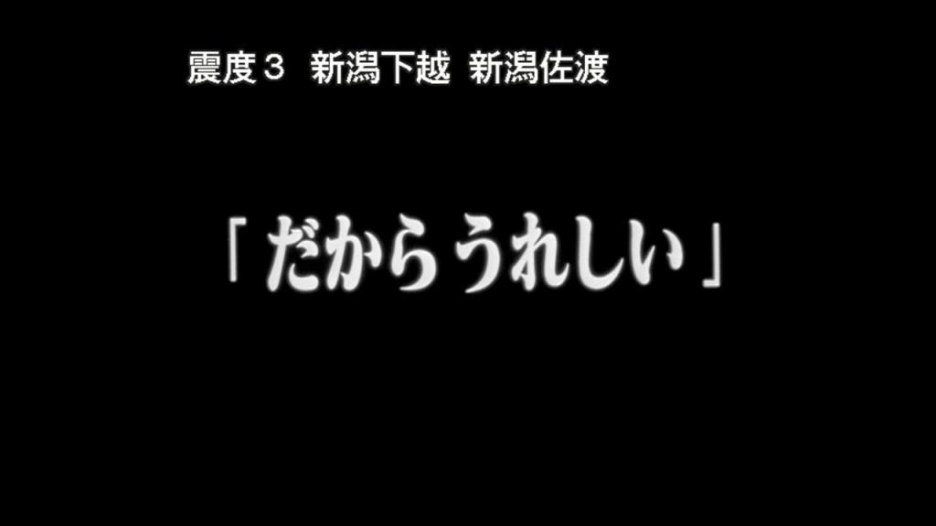 新潟地震 だから嬉しい(拡大表示)