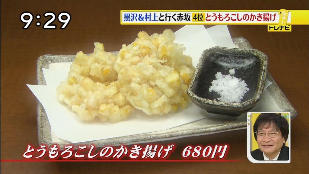 赤坂でとうもろこしを食べるとこんなに高い(拡大表示)
