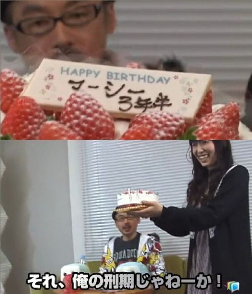 田代まさしのケーキ(拡大表示)