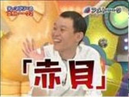 スクリーンショット(2011-12-30 12月30日3.12.58)(拡大表示)