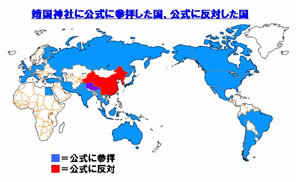 靖国神社に公式参拝した国、反対した国(拡大表示)