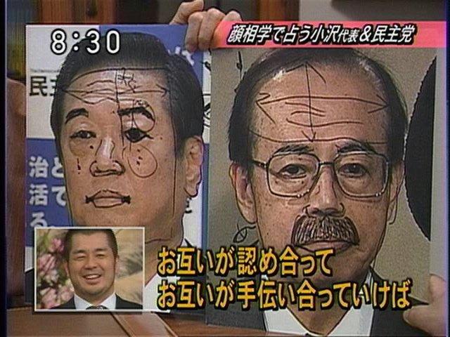 政治家を顔相学(拡大表示)