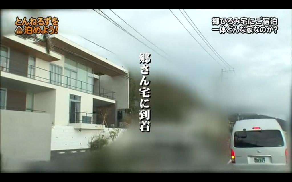 ひろみ郷邸017(拡大表示)