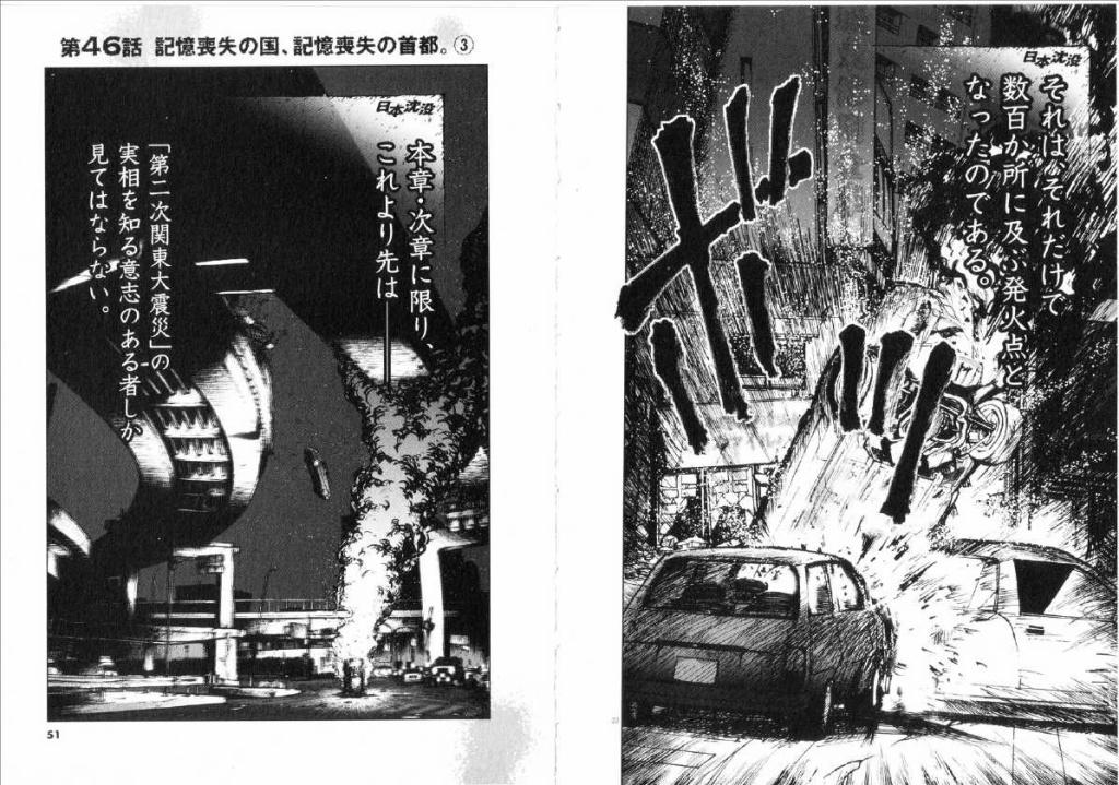 関東大震災15(拡大表示)