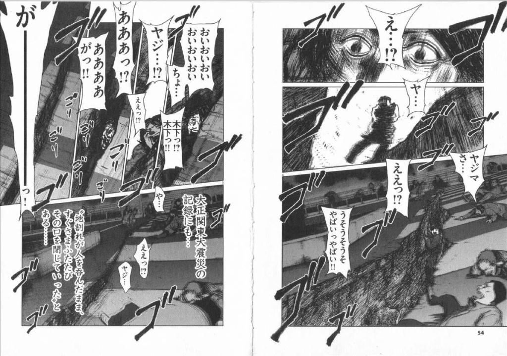 関東大震災17(拡大表示)