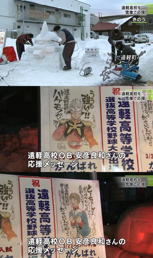 津軽高校の応援がガンダム(拡大表示)