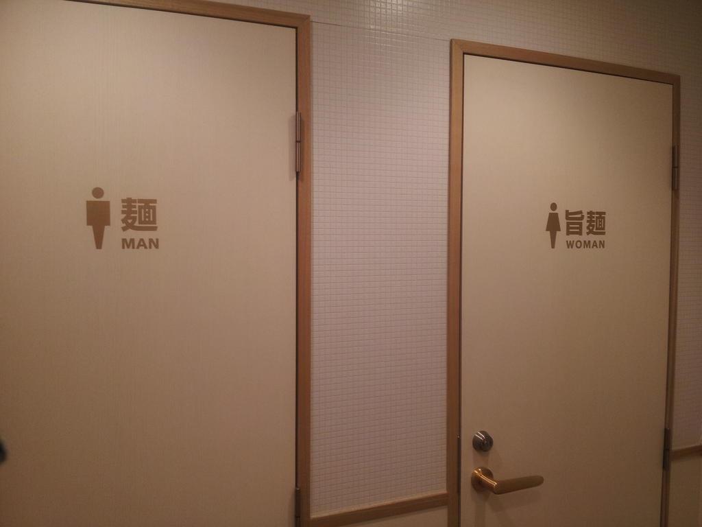 ラーメン屋のトイレ(拡大表示)