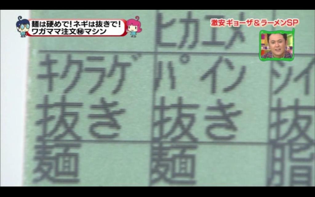 餃子の王将041(拡大表示)