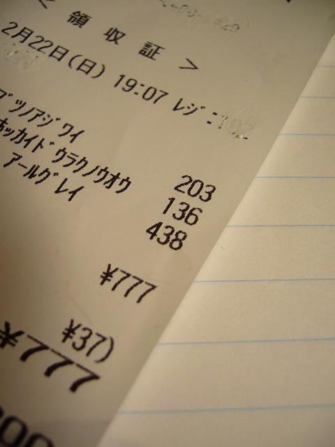 0222*777円(拡大表示)