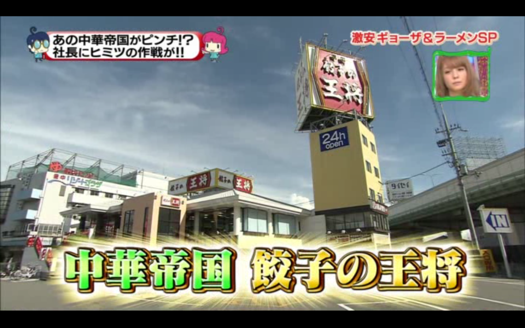 餃子の王将001(拡大表示)