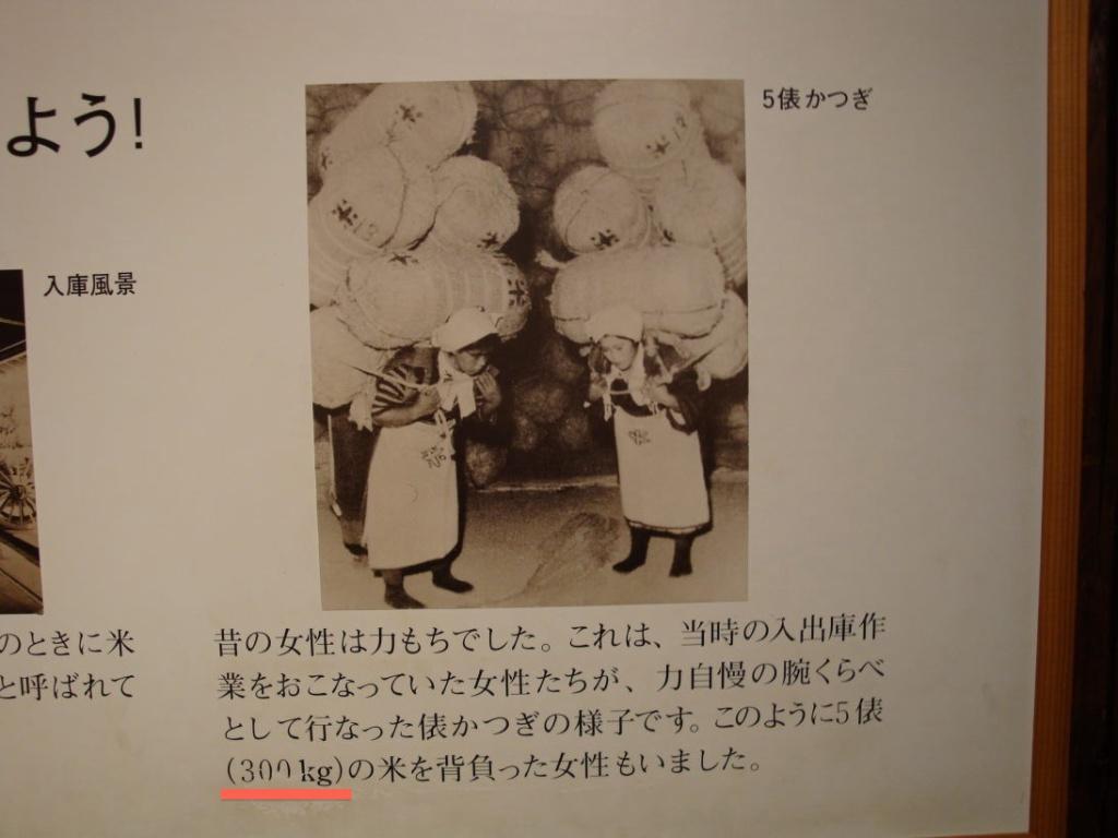 日本女性力持ち卯木(拡大表示)