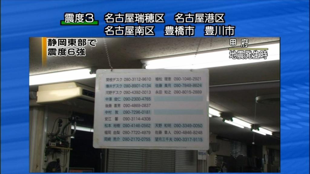 NHKの記者たちの電話番号(拡大表示)