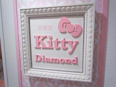 hello-kitty-dentist-tokyo-04(拡大表示)