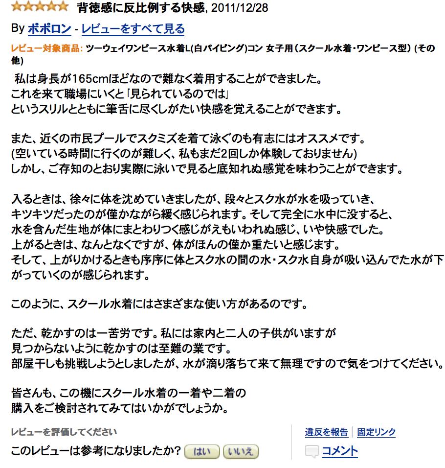 スクリーンショット(2011-12-31 12月31日4.19.32)(拡大表示)