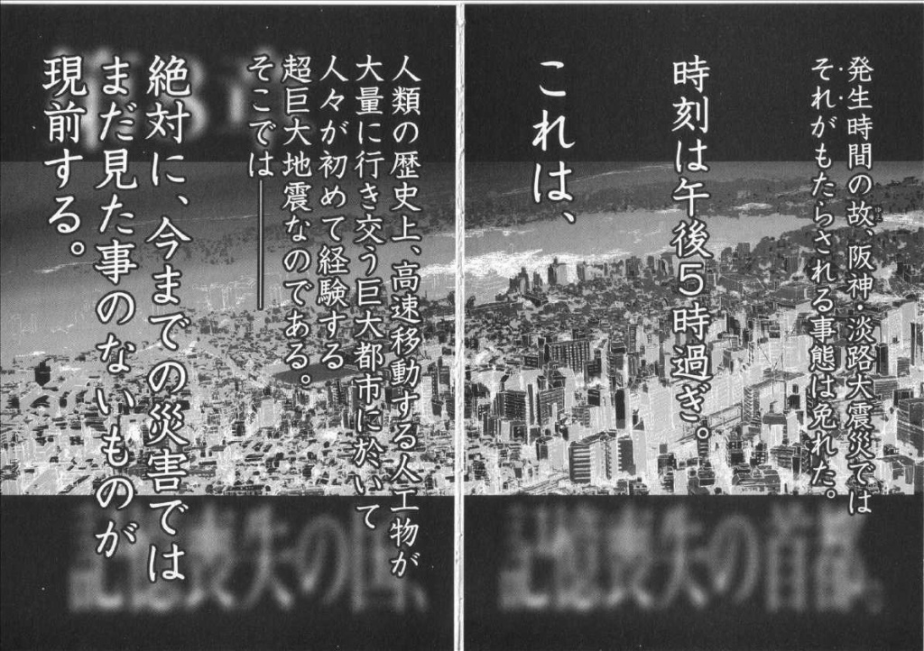 関東大震災7(拡大表示)