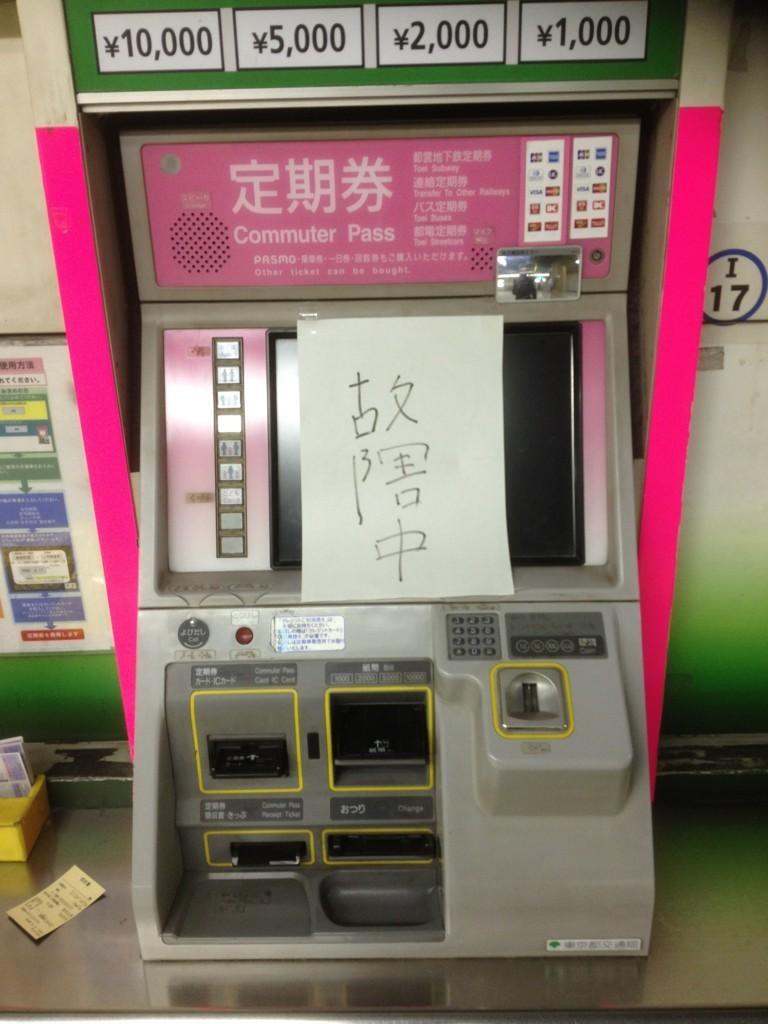 どっかの駅 故障中の文字(拡大表示)