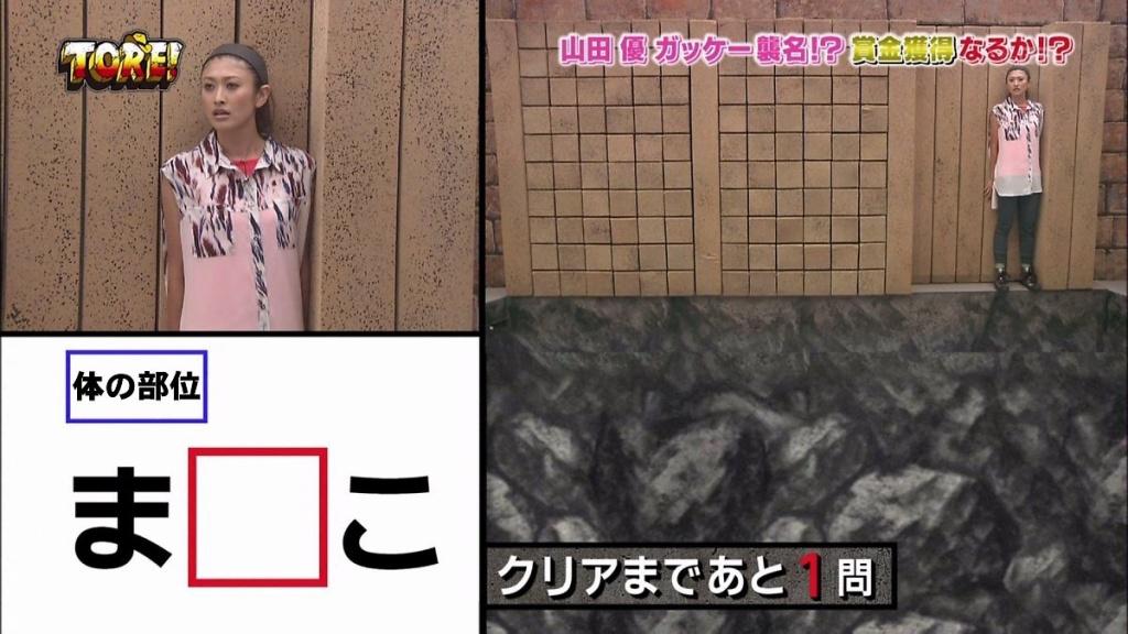 山田優が喰らったいじわる質問(拡大表示)