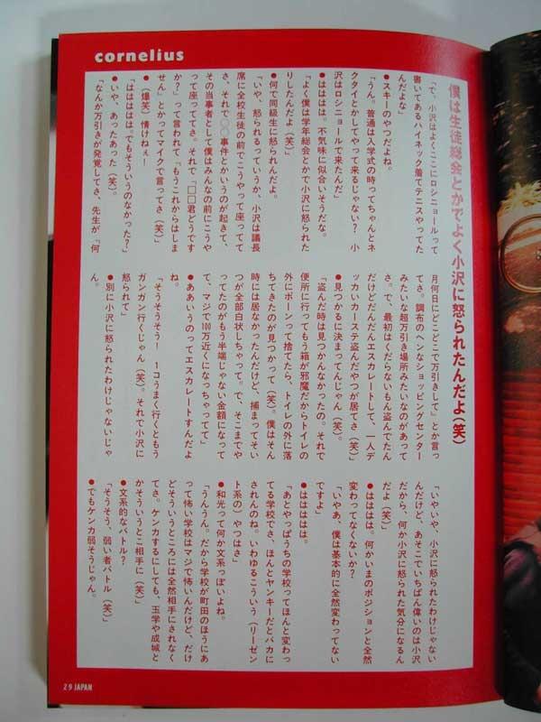 小山田3(拡大表示)